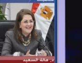 وزيرة التخطيط: مبادرة حياة كريمة تحقق الأهداف الـ17 للأمم المتحدة