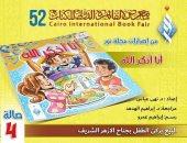 """""""رحلة مروان مع سور القرآن"""" أحدث إصدارات مجلة نور للأطفال بمعرض الكتاب"""