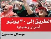 """""""الطريق إلى 30 يونيو"""" لـ جمال حسين فى معرض القاهرة للكتاب"""