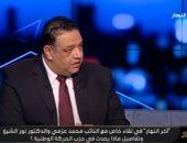 """النائب محمد عزمى: """"حزب الحركة الوطنية بقى عزبة"""""""