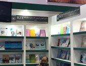المعاهد والمراكز القومية بمعرض الكتاب.. هدايا وخدمات للجمهور وخصومات