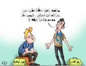 زياط وهباد والفتايين في كاريكاتير اليوم السابع