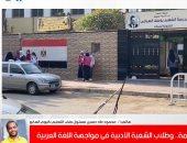 إجراءات صارمة لمنع الغش باللجان.. طلاب الشعبة الأدبية فى مواجهة العربى..فيديو