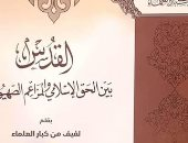 6 كتب تنتصر لعروبة القدس وهويتها الإسلامية بمعرض القاهرة الدولى للكتاب