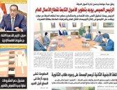 اليوم السابع: الرئيس السيسى يوجه بتطوير الأصول التابعة لقطاع الأعمال العام