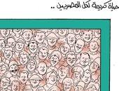 حياة كريمة لكل المصريين في كاريكاتير اليوم السابع