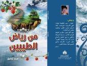 """مريم توفيق عن كتابها """"من رياض الطيبين"""": يستعرض القيم فى الأديان السماوية"""
