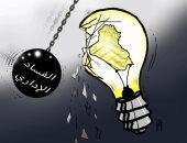 """كاريكاتير اليوم.. الفساد الإدارى """"مطرقة"""" تدمر التنمية"""