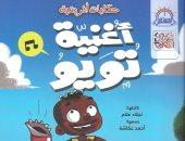 """نجلاء علام عن كتابها """"أغنية تويو"""": يسرد للأطفال حكايات عن أفريقيا"""