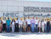 """الشباب المشاركون فى """"إحياء الجذور"""" يزورون الأهرامات ومتحف الحضارة.. صور"""