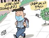 طلاب الثانوية يركزون فى الامتحانات ويتجاهلون كورونا في كاريكاتير اليوم السابع