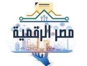 تقديم كافة المعلومات المتاحة لتشجيع منظومة الاستثمار.. فوائد مصر الرقمية