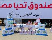 صندوق تحيا مصر يطلق قافلة لدعم الأسر الأولى بالرعاية بقنا استعدادا لعيد الأضحى