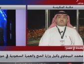 """""""الحج والعمرة"""" بالسعودية: تقنية ذكية لاكتشاف أى إصابة بكورونا بين الحجاج"""