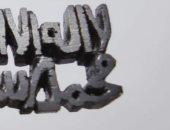 إبراهيم ينحت الشهادتين وتماثيل وقطع فرعونية على سنون القلم الرصاص
