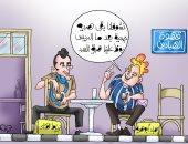 """هباد وزياط في هرية جديدة على قهوة الهبادين.. كاريكاتير """"اليوم السابع"""""""