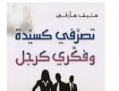 """قرأت لك.. """"تصرفى كسيدة وفكرى كرجل"""" كتاب يساعد المرأة على فهم طبيعة الرجل"""