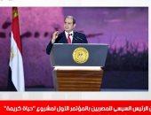 """رسائل حاسمة من الرئيس السيسى للمصريين بالمؤتمر الأول لمشروع """"حياة كريمة""""..فيديو"""