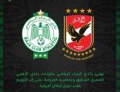 نادي الرجاء المغربي يهنئ النادي الأهلي وجماهيره بالتتويج الأفريقي