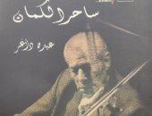 قرأت لك.. ساحر الكمان عبده داغر.. حياة وإبداع الموسيقار الكبير