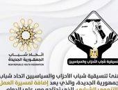 تنسيقية شباب الأحزاب والسياسيين تهنئ انطلاق اتحاد شباب الجمهورية الجديدة