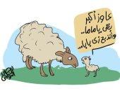 مستعجل على الدبح.. خروف العيد في كاريكاتير اليوم السابع