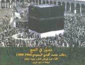مصور فى الحج .. كتاب أجنبى عن تفاصيل الرحلة المقدسة مطلع القرن الـ 10
