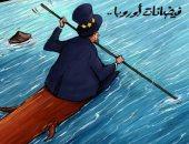 كاريكاتير اليوم.. أوروبا تعوم على أنهار من الفيضانات
