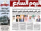 اليوم السابع: الرئيس السيسى يتبادل التهنئة بحلول عيد الأضحى مع زعماء الدول العربية