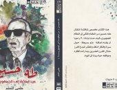 صدور كتاب طه حسين من الملكية إلى الجمهورية لـ حلمى النمنم