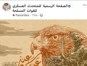 المتحدث العسكري يهنئ الشعب المصري بمناسبة عيد الأضحى المبارك