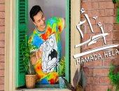 """حمادة هلال لـ """"اليوم السابع"""": أغنية """"أم أحمد"""" عديتى لكل بيت فى مصر"""