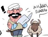 """خروف للجزار """"اتفضل ادبح وخلصنى"""" .. كاريكاتير عيد الأضحى"""