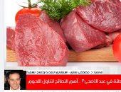 إزاى تاكل اللحمة فى العيد؟ والممنوعون من أكلها.. تغطية تلفزيون اليوم السابع