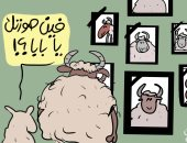 """خروف صغير ساخرا """"فين صورتك يا بابا"""" .. كاريكاتير عيد الأضحى"""