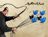 """فرض رقابة على موقع """"تويتر"""" لملاحقة الحسابات الوهمية بكاريكاتير إماراتي"""