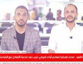 طارق يحيي : الشناوي لم يُختبر وهجوم الصحف الأسبانية على منتخبنا حجة البليد - فيديو