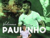 أهلي جدة يتعاقد رسميا مع البرازيلي باولينيو حتى 2024