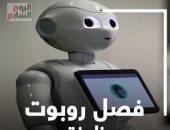 فصل روبوت من وظيفته والسبب مفاجأة.. فيديو