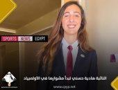 هادية حسني نائبة التنسيقية تبدأ مشوارها في الأولمبياد
