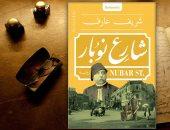"""""""شارع نوبار"""" رواية جديدة لـ شريف عارف عن ثورة 1919"""