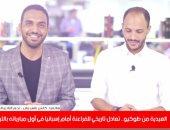 ياسر ريان لتليفزيون اليوم السابع : الثلاثي الكبير امتعنا مع المنتخب وفتوح اتظلم أمام اسبانيا - فيديو