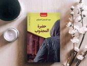"""""""حضرة المجذوب"""" رواية جديدة لـ عبد الرحمن السواح عن منشورات بتانة"""
