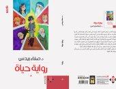 """""""حياة"""" رواية لـ صفاء بيدس تقدم القيم الأخلاقية للشباب"""