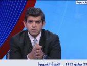 أحمد الطاهرى: ثورة 23 يوليو فصل حتمى فى التاريخ المصرى