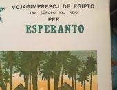 """شاهد كتاب بـ لغة """"الاسبرانتو"""" يتحدث عن مصر"""