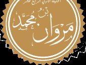 قتل على يد العباسيين .. متحف الفن الإسلامى يعرض قطعة أثرية لـ مروان بن محمد