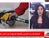 هل تؤثر زيادة أسعار البنزين على ارتفاع السلع وأجرة المواصلات؟ الحكومة ترد