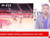 مروان رجب: الطيار رجح كفة منتخب اليد أمام البرتغال.. فيديو
