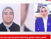"""هبوط حاد تسبب فى وفاة طالبة المنوفية.. الصحة العالمية: اللقاحات حلال """"فيديو"""""""